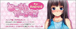 とーきんがーるずっ!<br>For Android