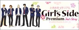 ときめきメモリアル<br>Girl's Side<br>Premium ~3rd Story~