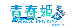 青春姫 SCHOOL PRINCESS