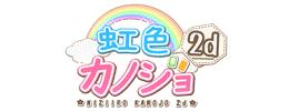 虹色カノジョ2d