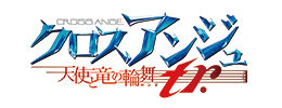クロスアンジュ<br>天使と竜の輪舞 tr.