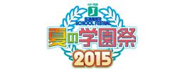 MF文庫J 夏の学園祭2015