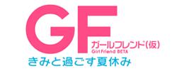 ガールフレンド(仮)<br>きみと過ごす夏休み