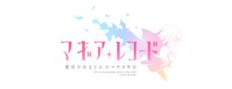 マギアレコード<br> 魔法少女まどか☆マギカ外伝