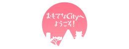 おもてなCityへようこそ!
