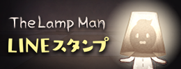 The Lamp Man<br> (Lineスタンプ)