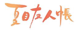 夏目友人帳<br>「夏目貴志とニャンコ先生」<br>1/8スケールフィギュア告知CM