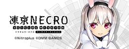凍京NECRO<br><トウキョウ・ネクロ><br> SUICIDE MISSION