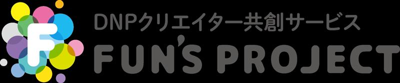 DNPクリエイター共創サービス FUN'S PROJECT