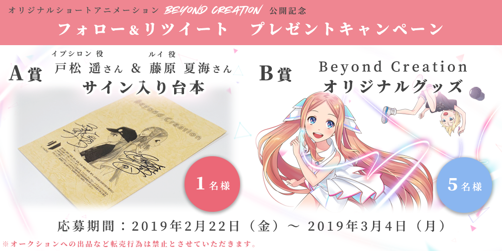 Beyond Creation公開記念キャンペーン