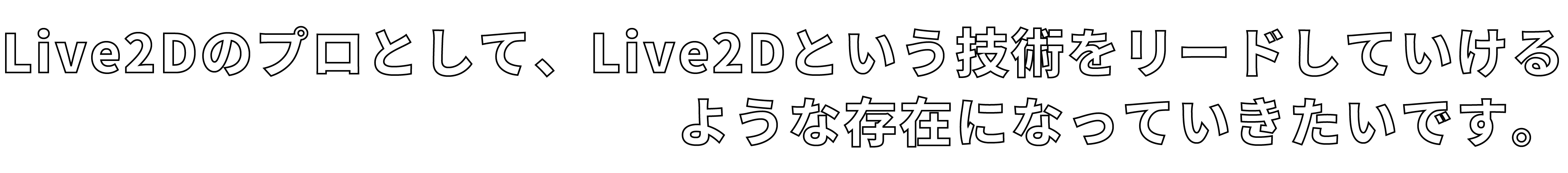 Live2DのプロとしてLive2Dという技術をリードしていけるような存在になっていきたいです。