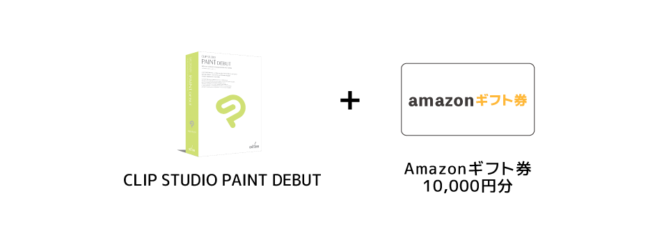 CLIP STUDIO PAINT DEBUTとAmazonギフト券1万円分