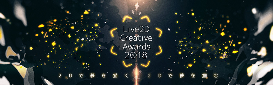 Live2D Creative Awards 2018