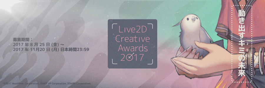Live2D Creative Awards 2017