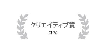 クリエイティブ賞 3名
