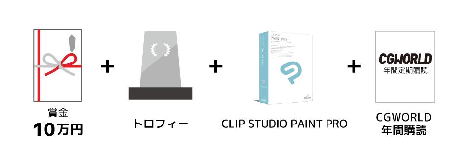 賞金10万円とトロフィーとCLIP STUDIO PAINT PROとCG WORLD年間購読