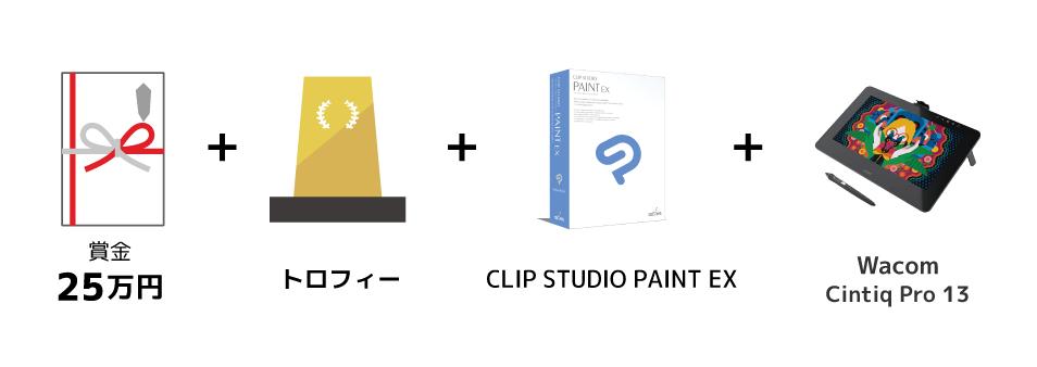 賞金25万円とトロフィーとCLIP STUDIO PAINT EXとその他副賞(後日発表)