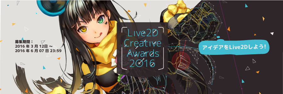 Live2D Creative Awards 2016