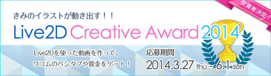 Live2D Creative Awards 2014