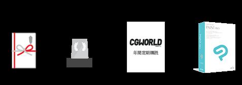 賞金 10万円 + トロフィー + CGWORLD 年間購読 + CLIP STUDIO PAINT PRO