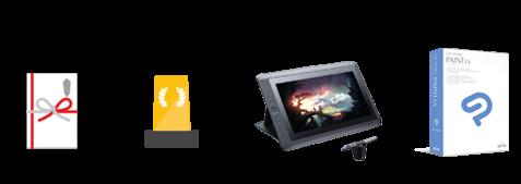 賞金 20万円 + トロフィー + Wacom Cintiq 13 HD + CLIP STUDIO PAINT EX