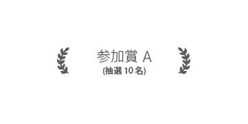 参加賞A 10名