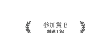 参加賞B 1名