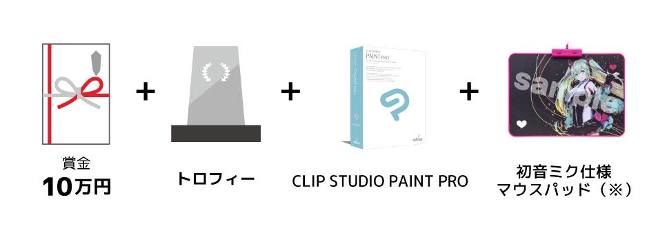 賞金10万円とトロフィーとCLIP STUDIO PAINT PROとその他副賞(後日発表)