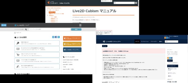 Live2D Cubism マニュアル&チュートリアル