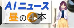 日経AIニュース