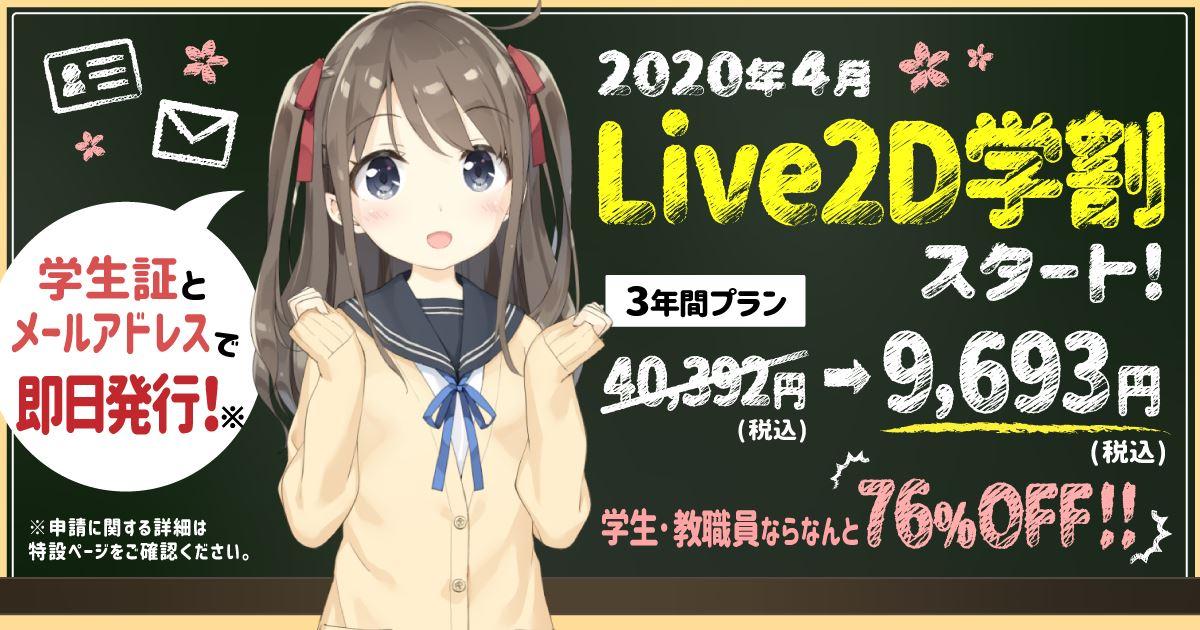 Live2D学割プログラムスタート
