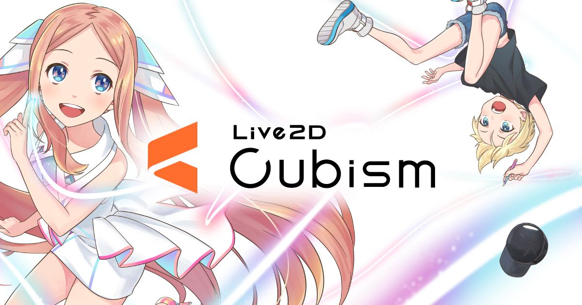 Live2D Cubism