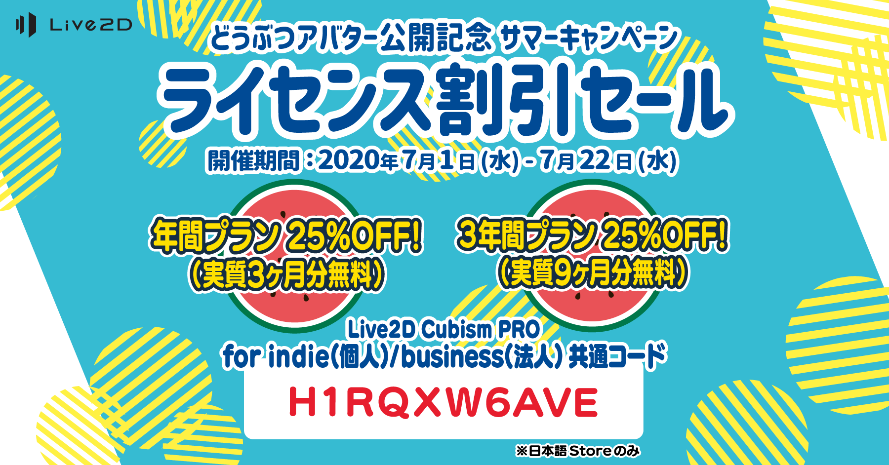 License discount sale