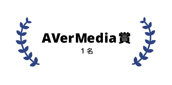 AVerMedia賞 1名