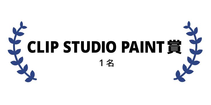 CLIP STUDIO PAINT賞 1名