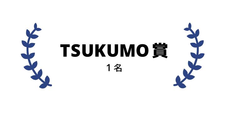 TSUKUMO賞 1名