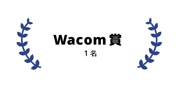 Wacom賞 1名