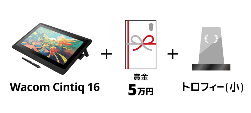 Wacom Cintiq 16 + 5万円 + トロフィー