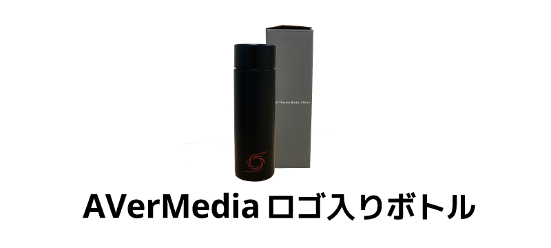 AVerMediaロゴ入りボトル
