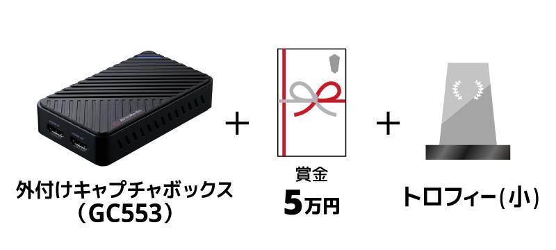 外付けキャプチャボックス(GC553) + 賞金5万円 + トロフィー