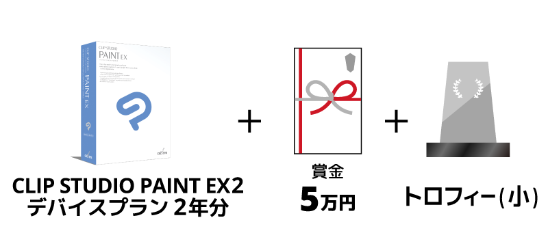 CLIP STUDIO PAINT EX2 デバイスプラン 2年分 + 賞金5万円 + トロフィー