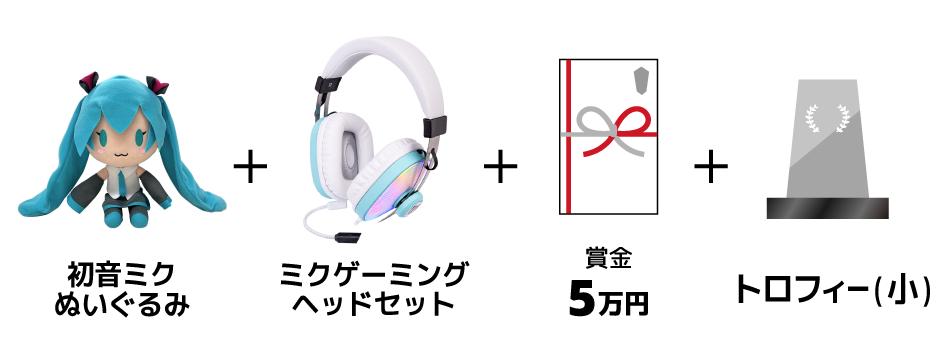 初音ミクぬいぐるみ + ミクゲーミングヘッドセット + 賞金5万円 + トロフィー