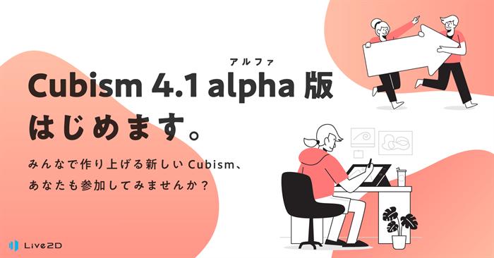 Cubism alpha版はじめます